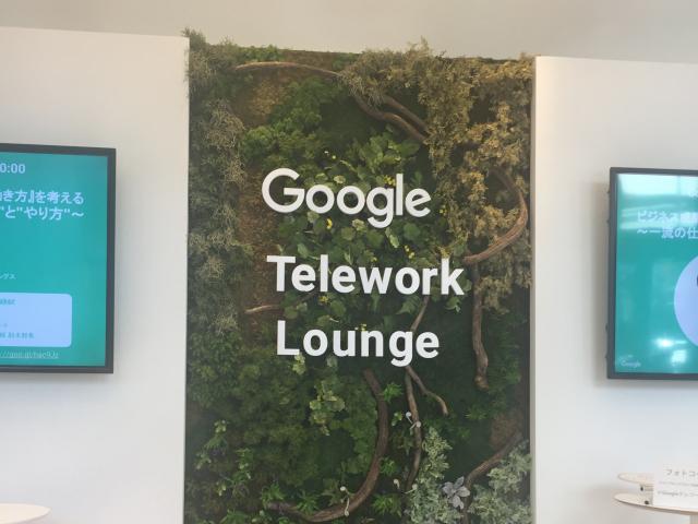 期間限定開催「Googleテレワークラウンジ」体験レポ